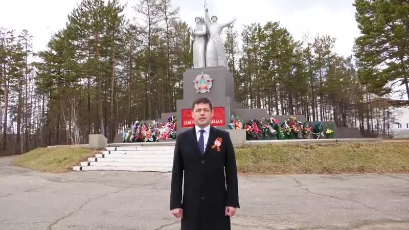 9 мая 2020 года в Северобайкальске