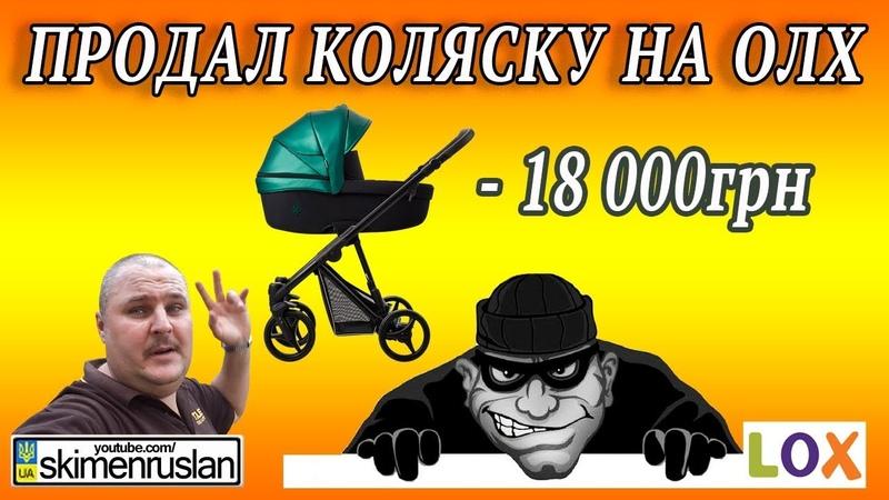 ПРОДАЛ КОЛЯСКУ НА ОЛХ 18 000грн
