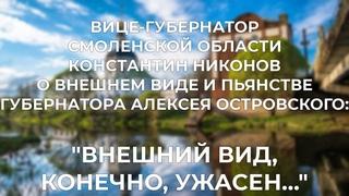 О внешнем виде и пьянстве губернатора Островского говорит вице-губернатор Смоленской области