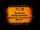 Кино АLive1927.[C|a|p\|/t|a|i|n.U|n\|/d|e|r\|/p|a|n\|t|/s.T\|/h|e.F|i\|...=17 MaximuM