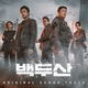 Bang Junsuk, Kim Hyehyun - Call of Duty