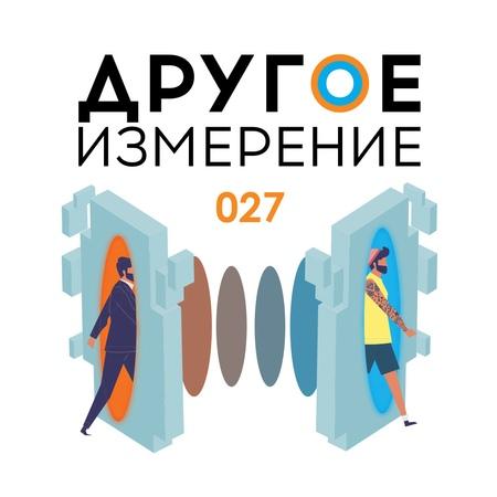 027 MISHQA SPB ДРУГОЕ ИЗМЕРЕНИЕ 102 8 FM 27