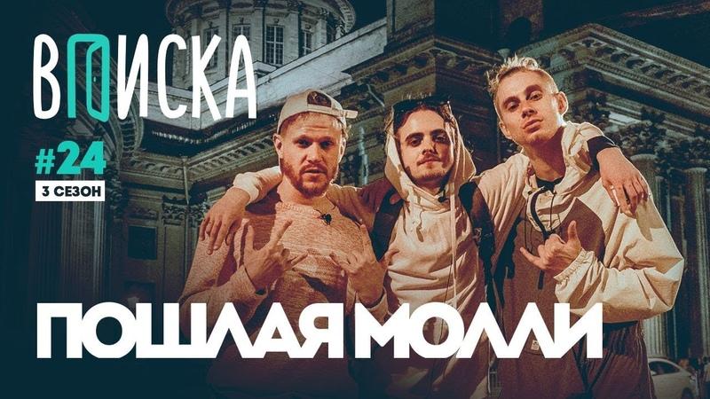 Вписка и Кирилл Бледный Пошлая Молли про Нашествие панк рок и геев новая песня