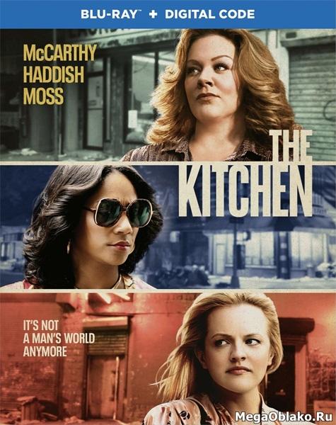 Адская кухня / The Kitchen (2019/BDRip/HDRip)