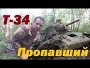 танк Т 34 пропавший в болотах