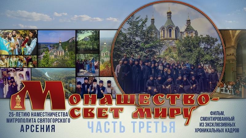 Монашество свет миру Часть 3 Фильм Святогорской Лавры