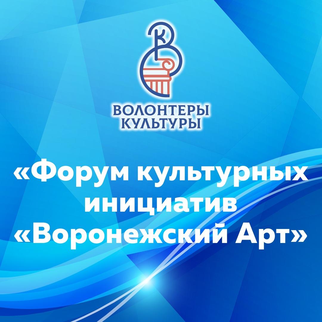 "Афиша Воронеж 8 декабря - Форум ""Воронежский Арт"""