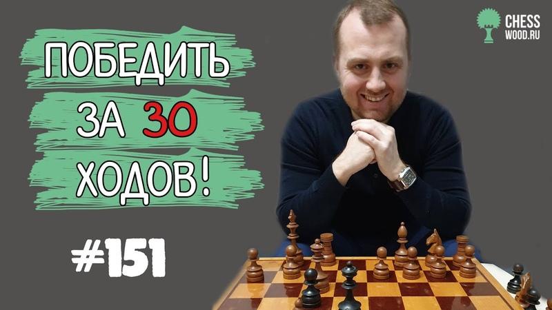 Победить за 30 ходов № 151 Атака Панова По стопам Ботвинника