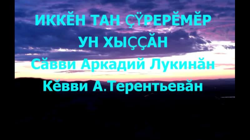 Иккĕн тан çÿрерĕмĕр ун хыççăн Аркадий Лукин А Терентьев