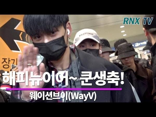 웨이션브이 WayV 해피뉴이어~ 쿤생축생축 WayV arrived in incheon airport 200101 RNX tv