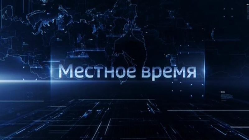 Выпуск программы Вести-Ульяновск - 21.10.19 - 14.25