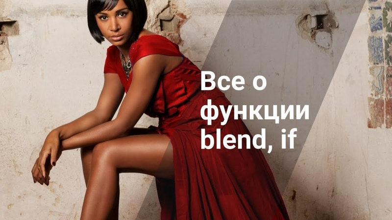 Важная функция Photoshop - Blend If || Уроки Photoshop