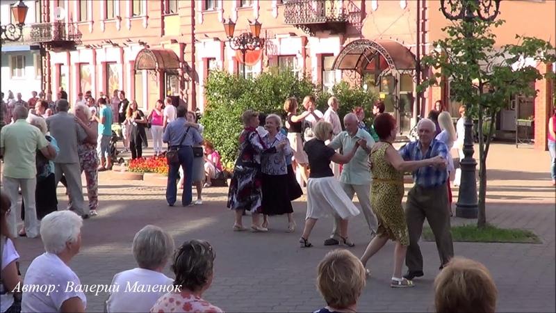 Классный вальс на Советской! Summer! Street! Music! Dance!