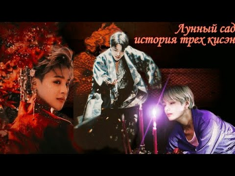 BTS Fanfic AU Taekook Yoonseok Trailer Teaser Лунный сад история трех кисэн
