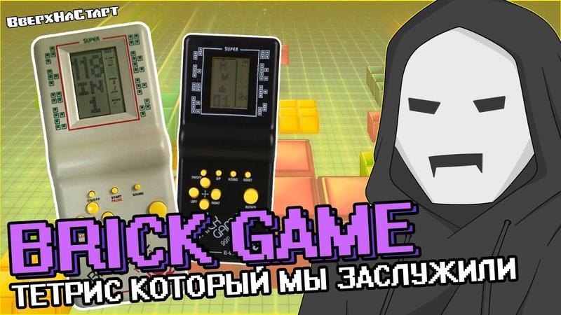 История Brick Game китайских тетрисов Желтое Золото 22
