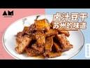 苏式卤汁豆干,吃完忍不住嗦手指honey stewed fried tofu、spicy braised fried tofu