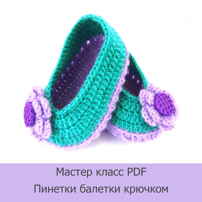 МК Пинетки балетки
