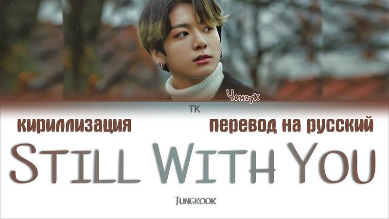 BTS Jungkook Still With You ПЕРЕВОД НА РУССКИЙ КИРИЛЛИЗАЦИЯ Color Coded Lyrics