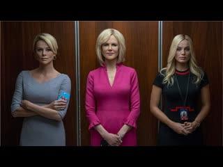 Скандал (дублированный тизер, 2019) | Шарлиз Терон, Николь Кидман и Марго Робби