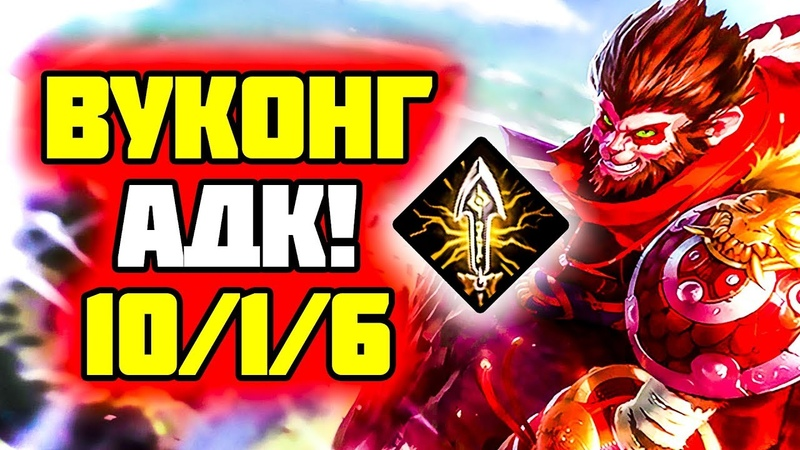 СЕКРЕТНЫЙ БИЛД НА ВУКОНГА ► LEAGUE OF LEGENDS