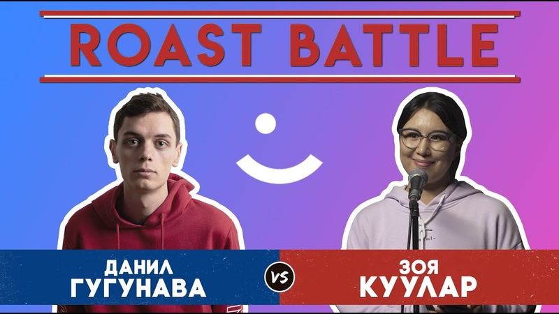 Roast BattleТурнир 2019 Данил Гугунава vs Зоя Куулар