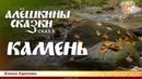 Алёшкины сказки Камень Елена Удалова Сказ 5