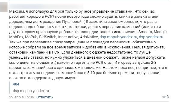 Стратегии управления ставками в Яндекс.Директе: проблемы и способы решения, изображение №19