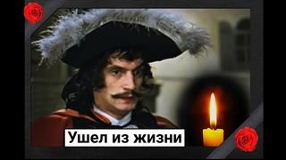 Скорбим. Ушёл из жизни советский актёр Евгений Тиличеев