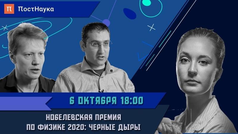 Нобелевская премия по физике 2020 черные дыры Сергей Попов и Эмиль Ахмедов в Рубке ПостНауки