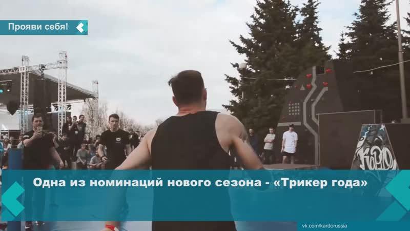 Одна из номинаций нового сезона Всероссийской премии «КАРДО» - «Трикер года»