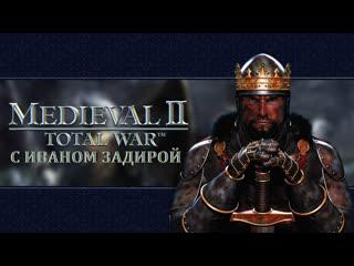 Medieval ii total war шотландия [без сохранений] [2]