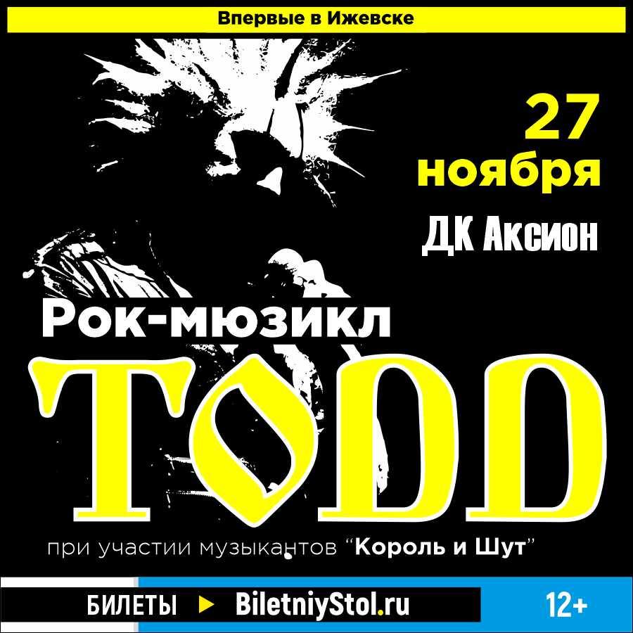 Афиша Ижевск TODD // Ижевск, 27.11.2019, 26.03.2020