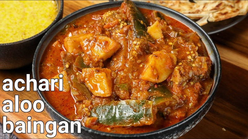 Easy spicy achari aloo baingan recipe eggplant curry masala recipe with secret pickle masala