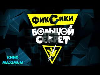"""Кино """"Фиксики: Большой секрет (2017)"""" MaximuM"""