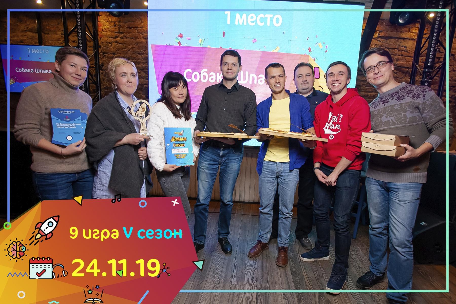 Игра №9 V сезона Улётный Квиз 24.10.2019 (145 фото)