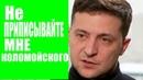 Не приписывайте мне Коломойского Владимир Зеленский