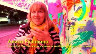 The Wild Emigrants: Алиса Рузавина. Central St Martins, жизнь в сквоте и экологичная мода без правил