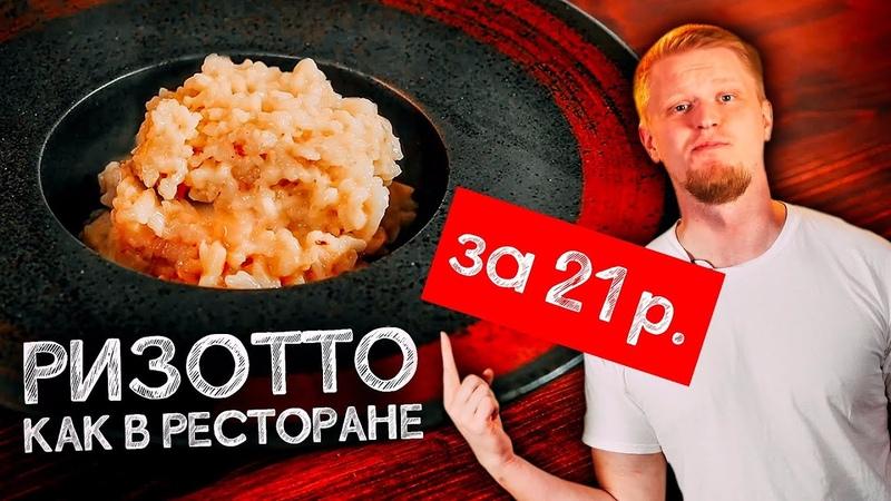 Общажный Повар. РИЗОТТО за 21 рубль. Подозрительно вкусно.