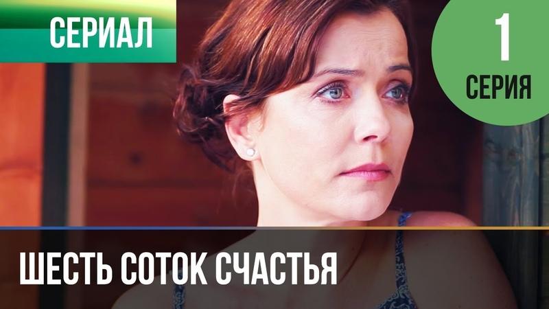 ▶️ Шесть соток счастья 1 серия Мелодрама Фильмы и сериалы Русские мелодрамы