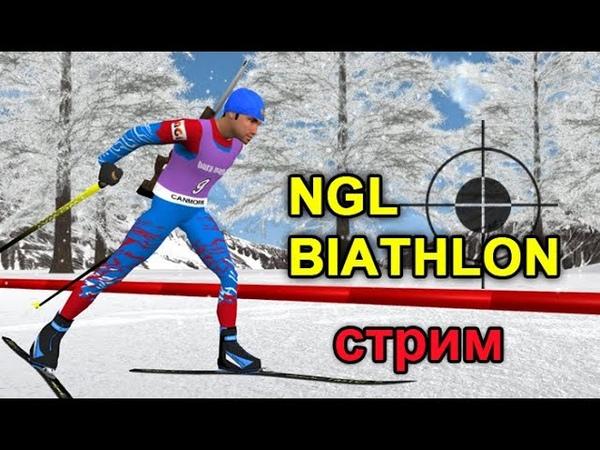 Биатлон - Гонка На Выбывание. NGL Biathlon