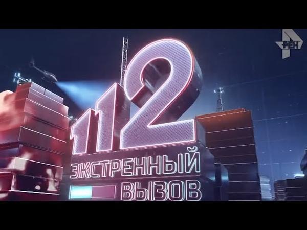 Экстренный вызов 112 эфир от 11.10.2019 года
