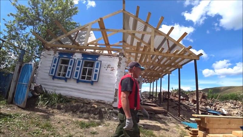 Обзор дома у тётки 2 ч Постройка крыши с нуля профнастил сборка