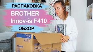 Швейная машина Brother Innov-is F410. Распаковка. Обзор.