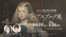 「ハプスブルク展」TV-CM(イメージソング:Aimer「marie」)