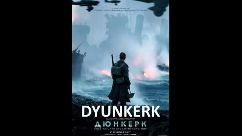 Dyunkerk Uzbek tilida 2017 O'zbekcha tarjima kino HD