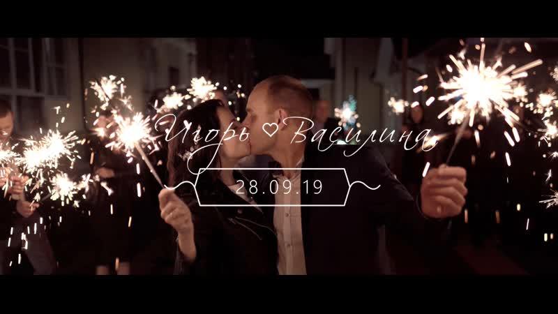 Игорь и Василина 2019