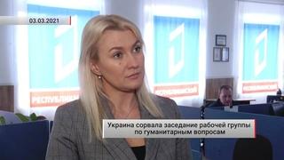 Украина сорвала заседание рабочей группы по гуманитарным вопросам - Дарья Морозова