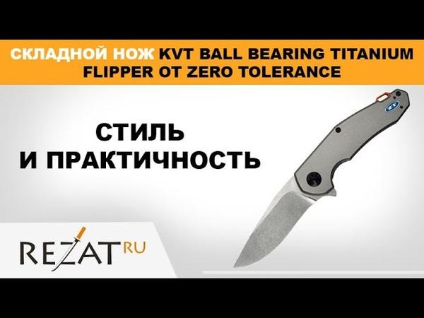 Стиль и практичность складной нож KVT Ball Bearing Titanium Flipper от Zero Tolerance Обзор