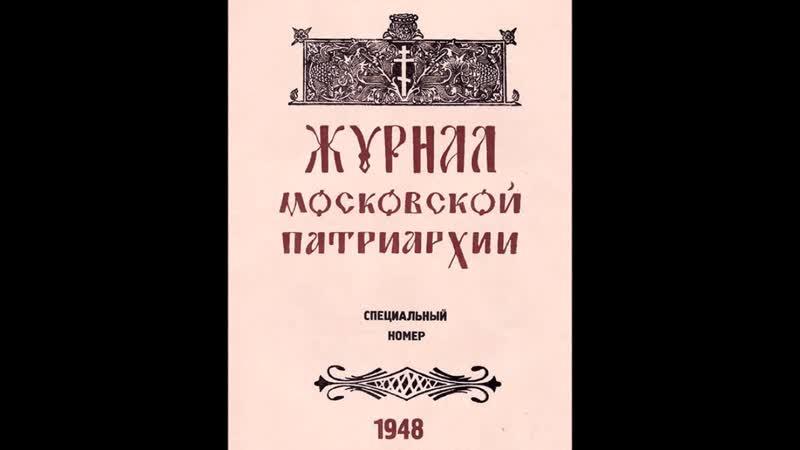ЖМП 1948 против католицизма и экуменизма