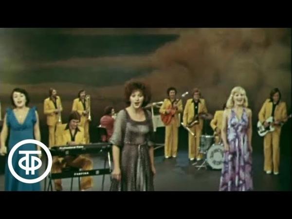 ВИА Здравствуй песня А любовь рядом была 1979
